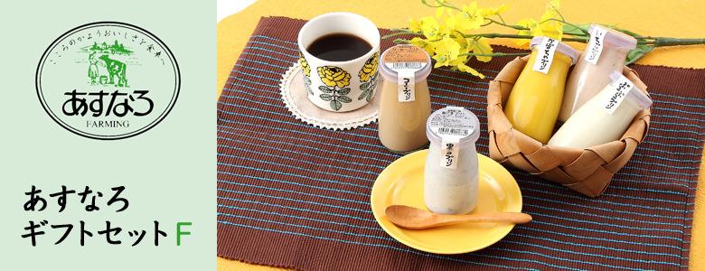 北海道よりこだわり乳製品のセット あすなろギフトセットF あすなろファーミング・北海道