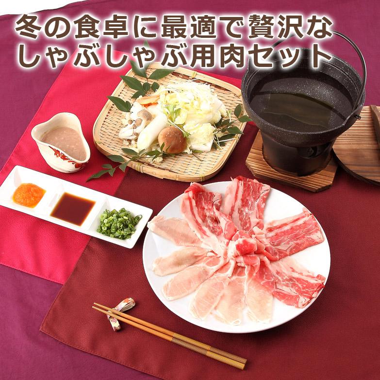 絶品お肉を北海道十勝からお届け  豊西牛&かみこみ豚しゃぶしゃぶセット