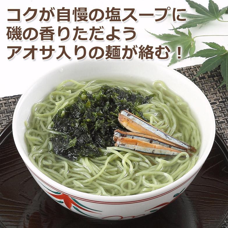 味わい深い特製塩スープでいただく アオサらーめん6食セット