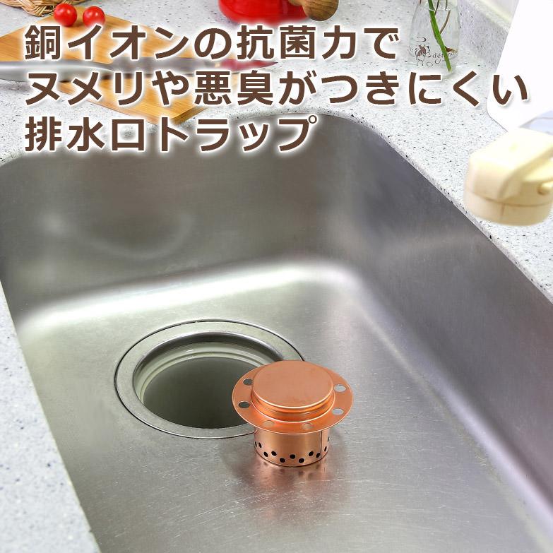 置くだけで清潔 シンク排水管のぬめりを抑える 銅トラップ