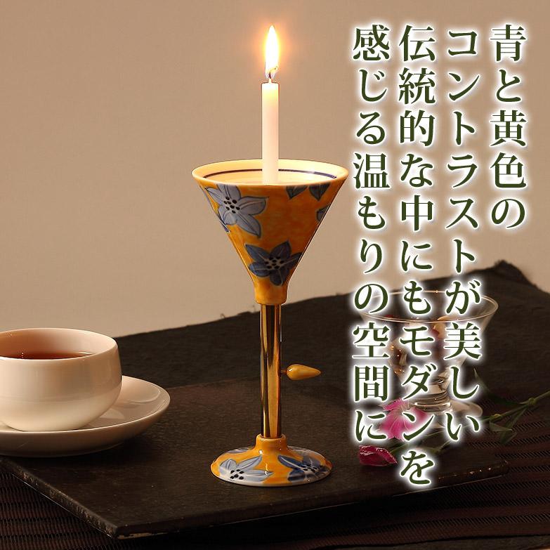 伝統的な絵付けと、立ち姿が美しい 有田焼燭台 染付黄彩花絵