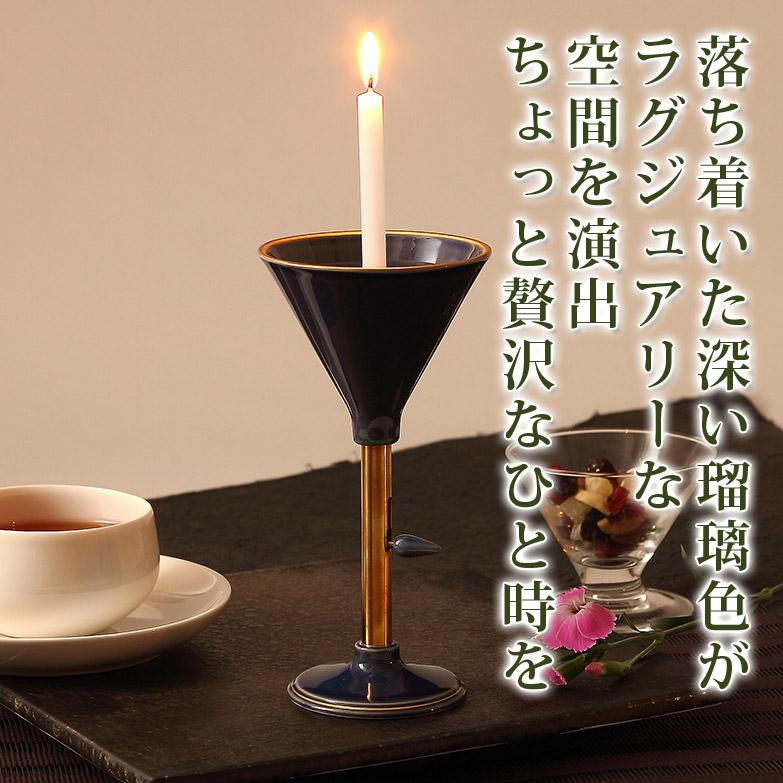 深みのある色合いがラグジュアリー 有田焼燭台 瑠璃柚彩