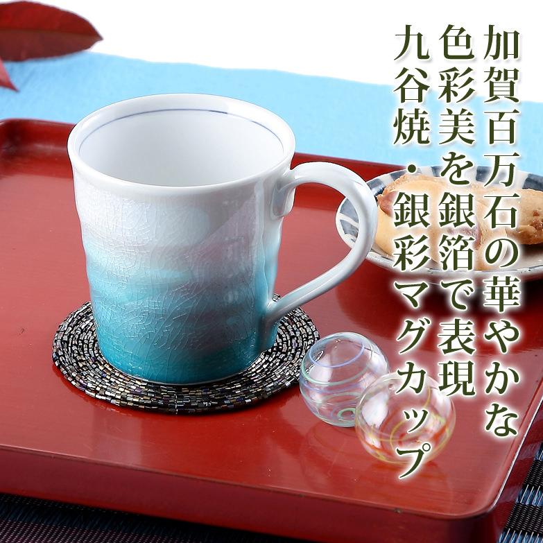 加賀百万石の九谷焼の色彩美! 銀彩緑 マグカップ