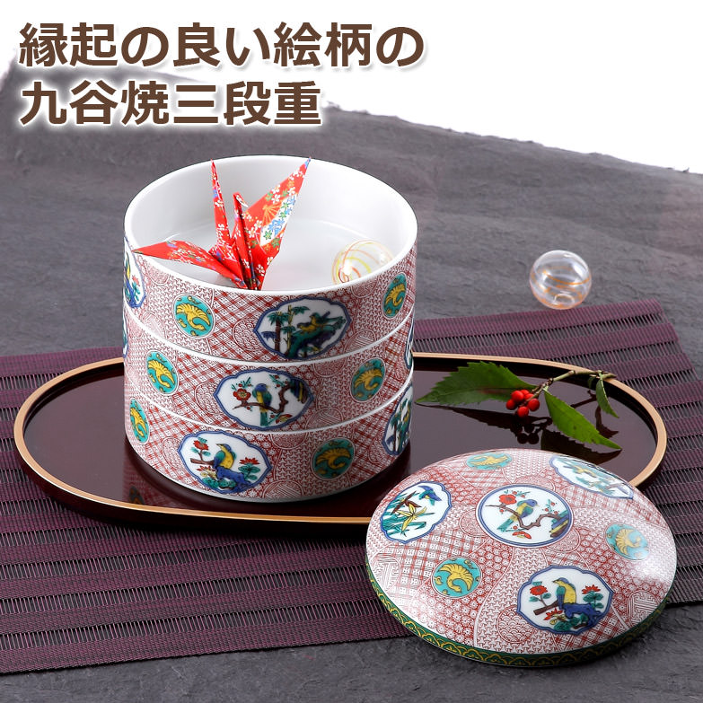 九谷焼伝統の気品高い文様 赤小紋四君子 三段重