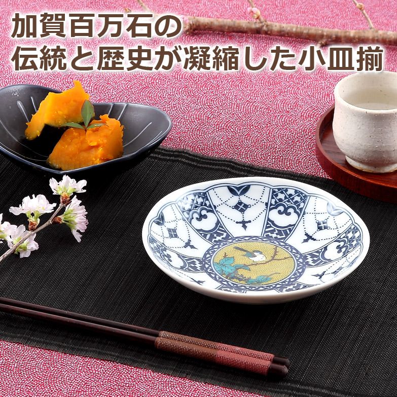 色絵装飾が華やかで美しい 染付瓔珞文時代画風 4号皿揃