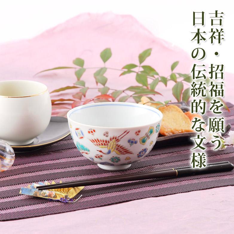 色鮮やかな九谷の色彩で描かれた 伝統の文様 宝尽くし 飯碗