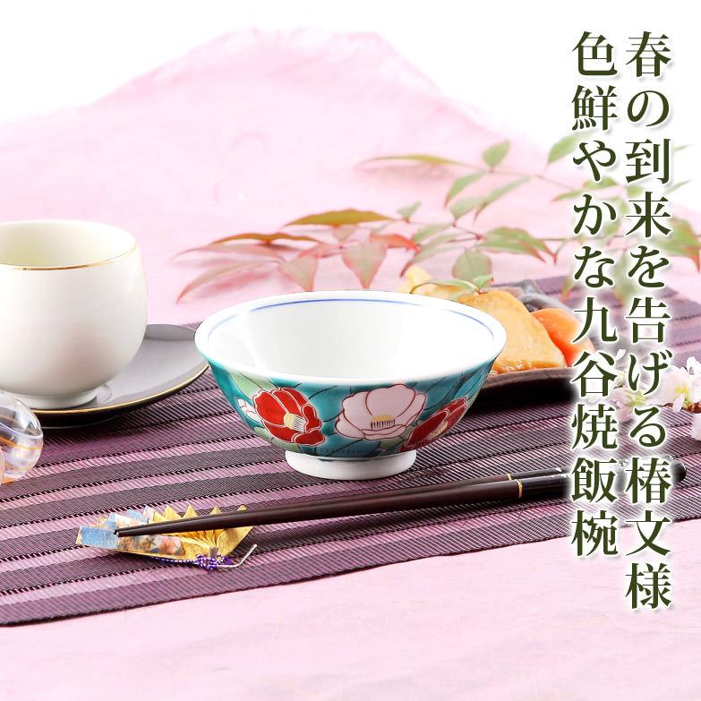 人気の四季の花シリーズ 四季の花 椿 飯碗