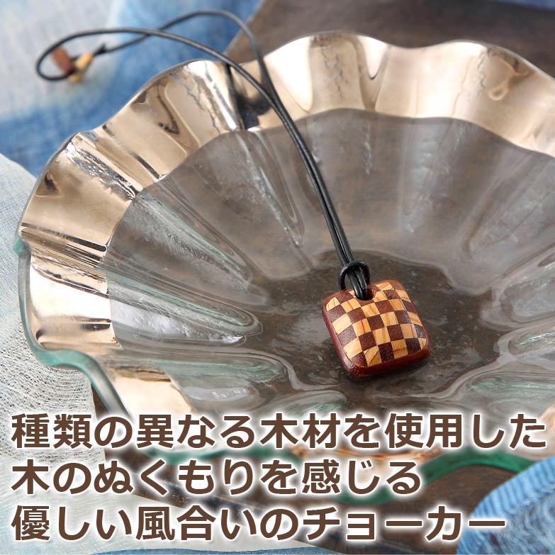 優しい風合いの 寄木チョーカー 木の香・岐阜県