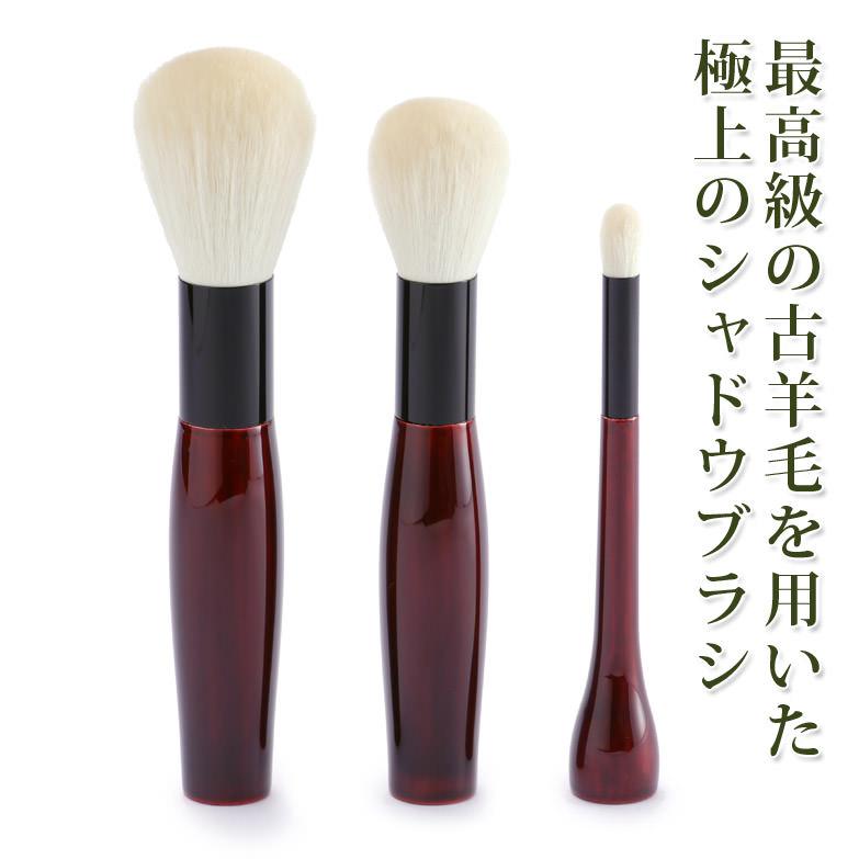 伝統技法「玉虫塗」と古羊毛が織り成す  化粧筆 月/会津塗はなぬり(シャドウ)