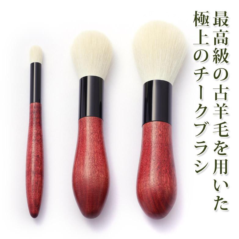 持ちやすい丸みを帯びた柄  化粧筆 花/会津拭漆さくら(チーク)
