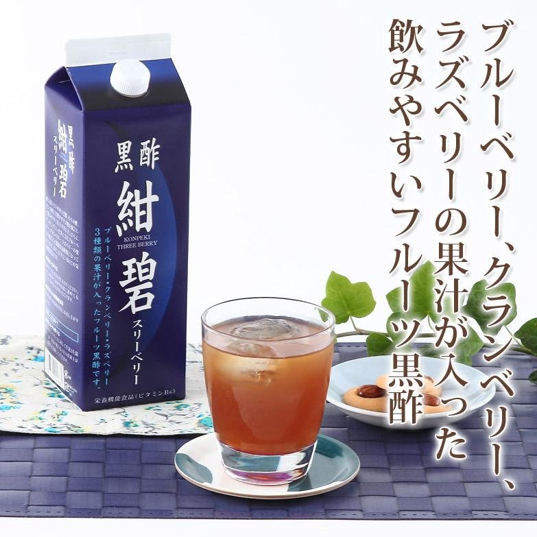 飲みやすい 黒酢紺碧スリーベリー2本セット