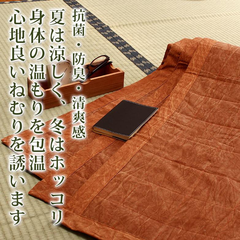 敷パッド(両面柿渋染)