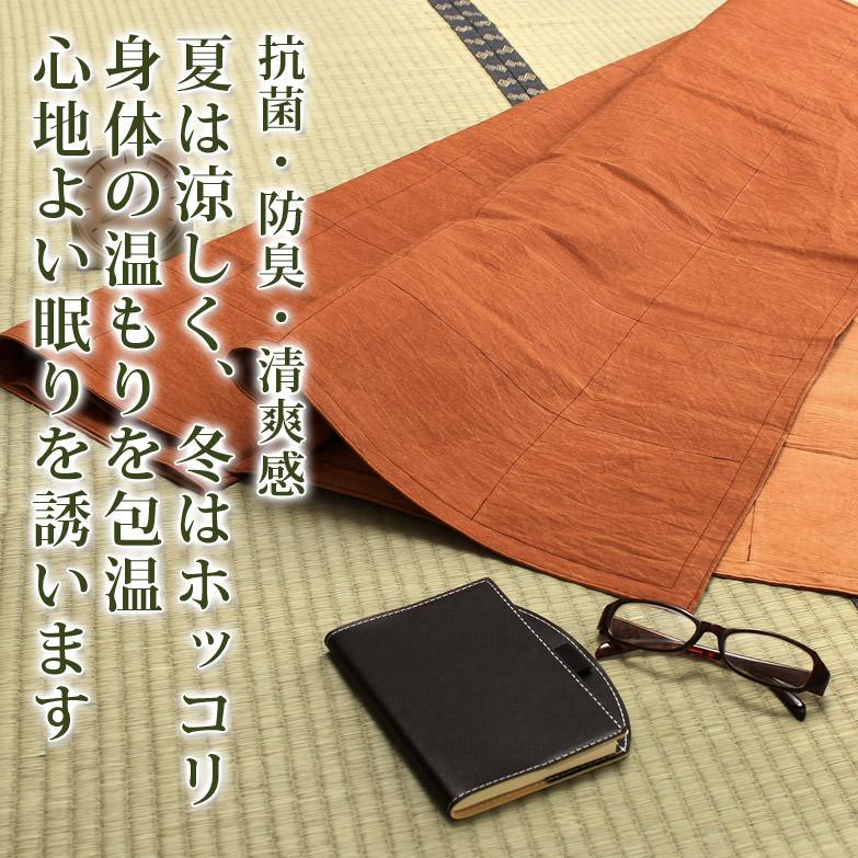 シーツ2枚合わせ(両面柿渋染)