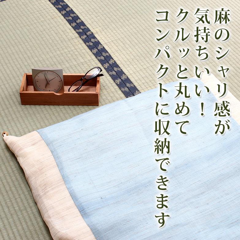 吸湿・発散性に優れた 本麻ごろ寝敷き布団