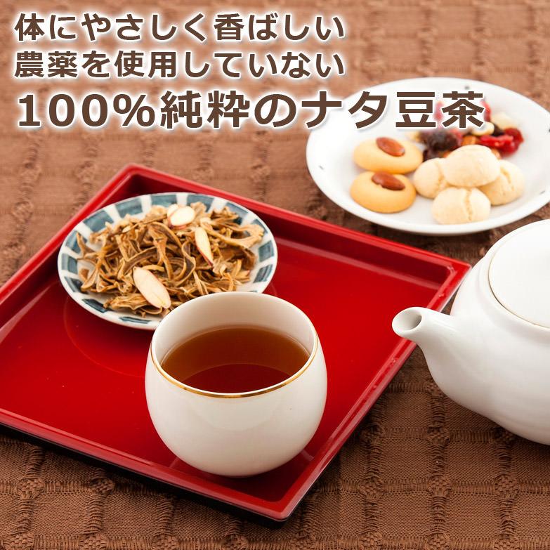 世界遺産 霊峰高野山の麓で採れた おいしい紀州のナタ豆茶