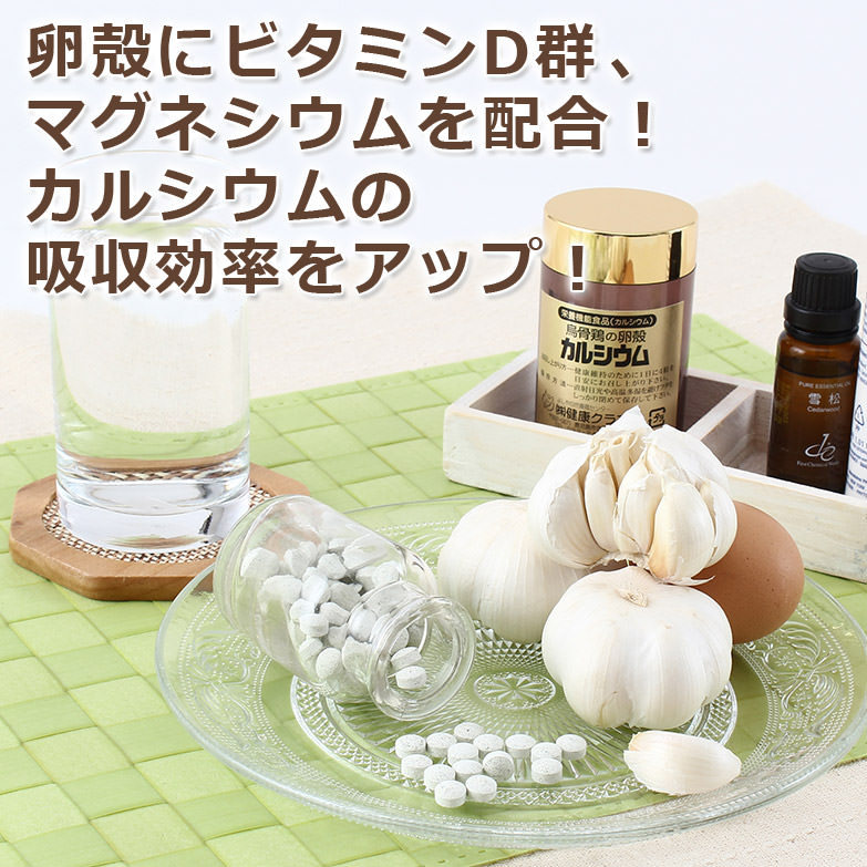 日々の健康管理に! 烏骨鶏の卵殻カルシウム(ビン入り)