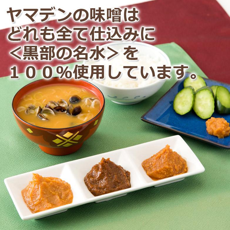 日本の名品 黒部にあり こしひかり名水味噌・朝一番・長熟2年味噌の3点セット