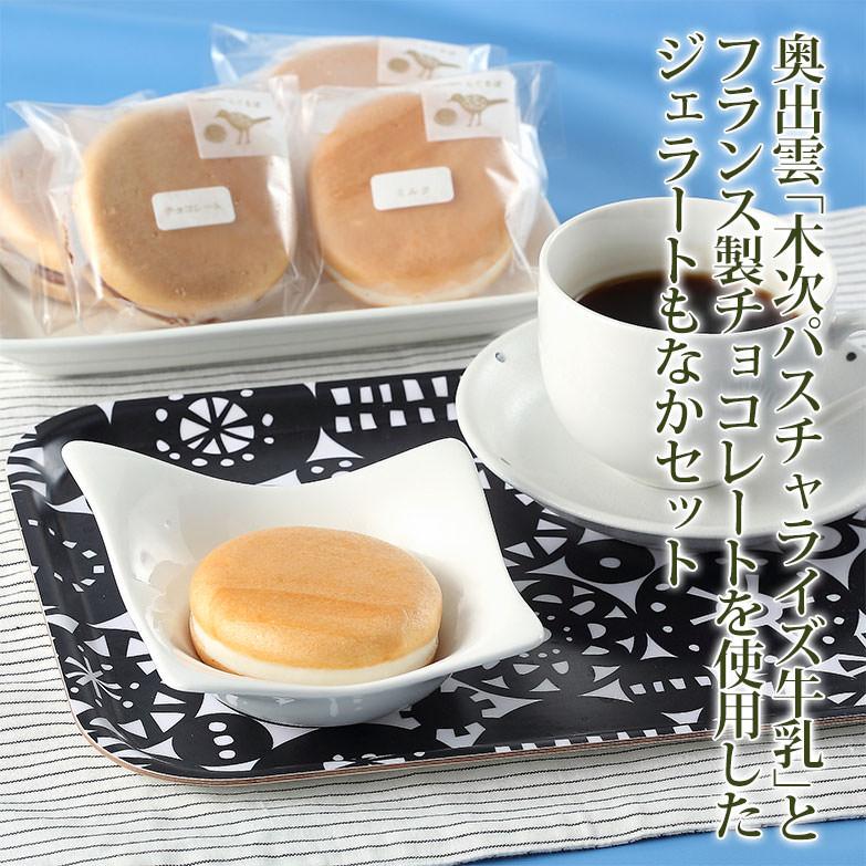 旬の山陰の味をジェラートにのせて。 おいしさ広がる、鳥取米子の特産ジェラート 「新鮮で安心でおいしいジェラート」 ジェラートもなか20個セットGELATERIA らぐるぽ・鳥取県