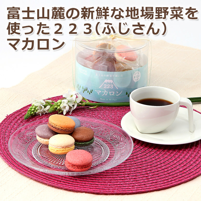 富士山麓の地場野菜を使った 223(ふじさん)マカロン 16個セット