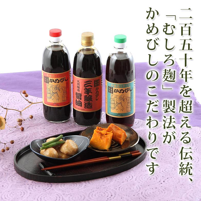伝統の「むしろ麹」製法 元祖かめびししょうゆ3本セット