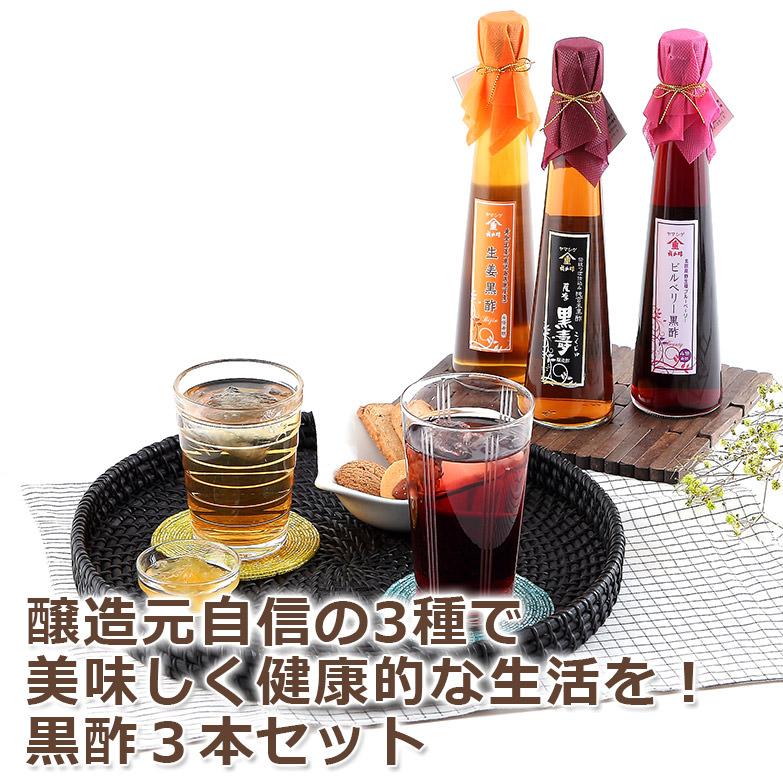 「黒酢」「ビルベリー酢」「生姜黒酢」 日々の健康管理に おいしい黒酢3本セット