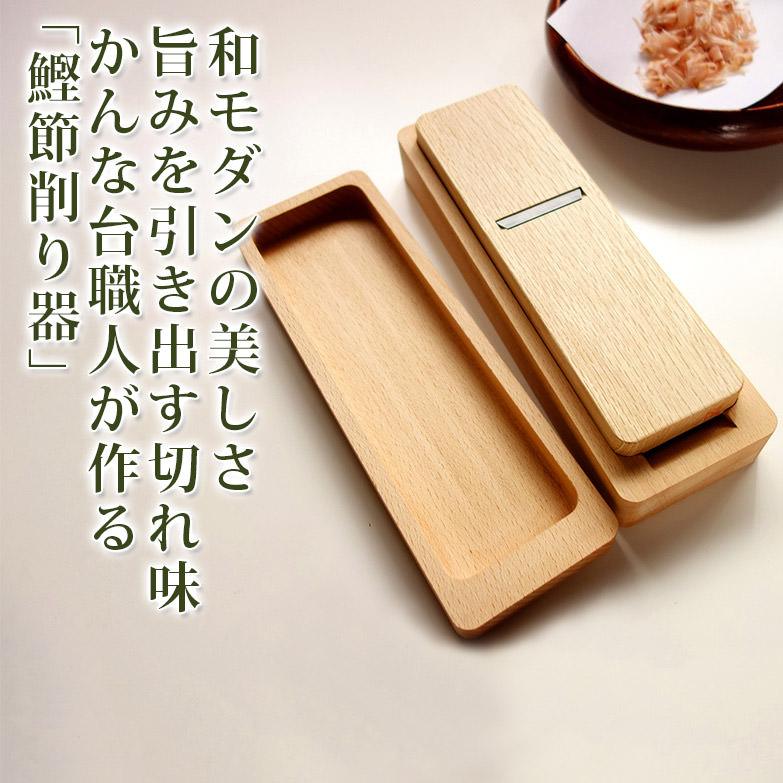 伝統的なカンナ製作の技術で作製 台屋の鰹節削り器 別注青紙×ブナ