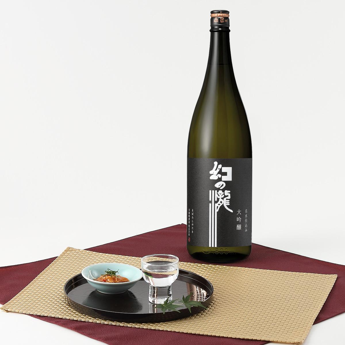 職人・桑原敏明の技による名酒 幻の瀧 大吟醸