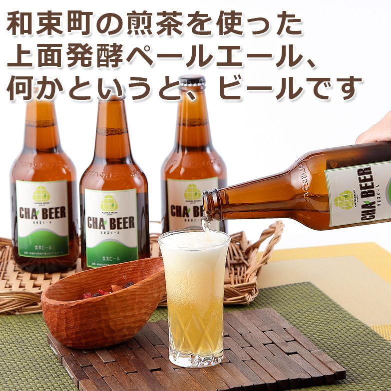 煎茶で作ったペールエール 和束茶ビール(6本セット)