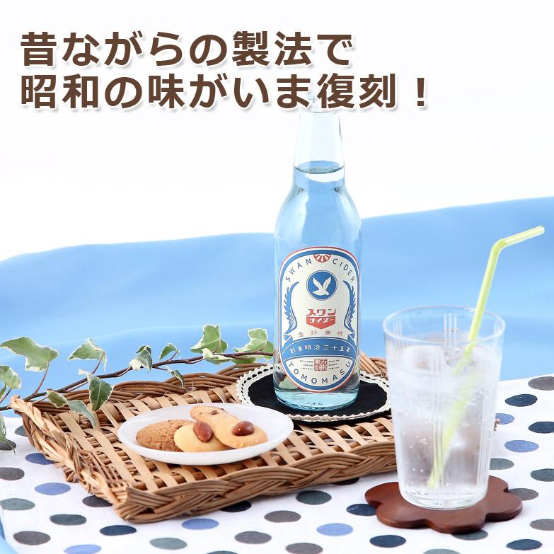 昔ながらの製法で昭和の味の復刻! スワンサイダー12本(ギフト用)