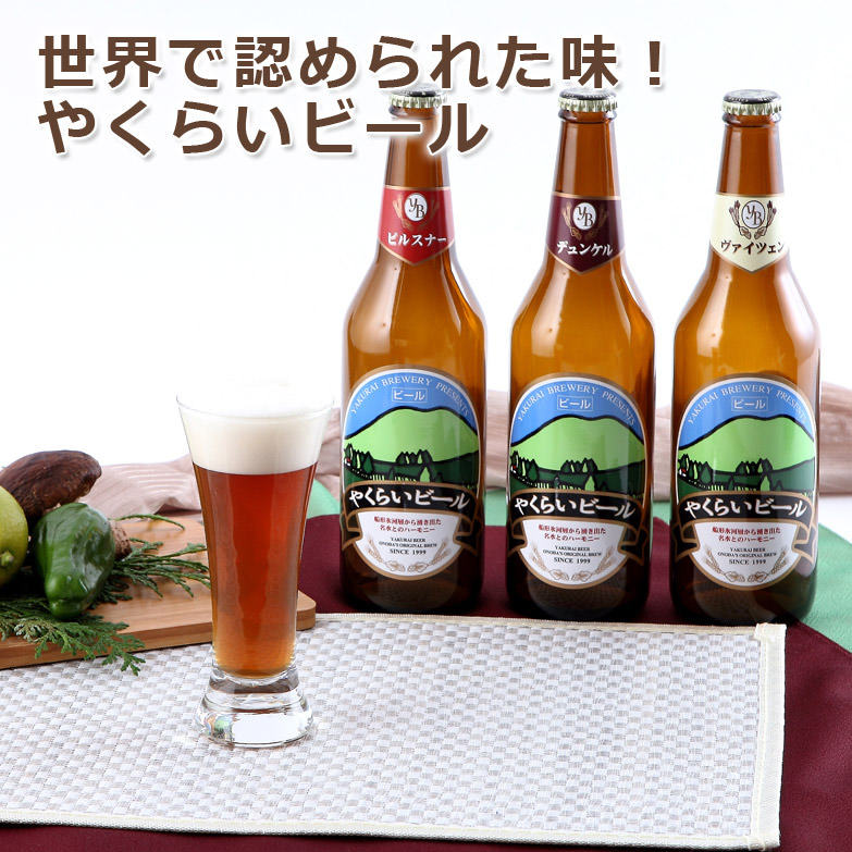 国際ビール大賞2004で金賞受賞 やくらいビール500mlキャリー3本入り