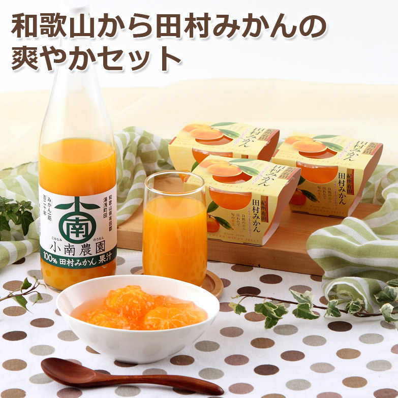 田村みかんジュース・ゼリーセット 和歌山県のブランドみかんで作りました   株式会社小南農園・和歌山県