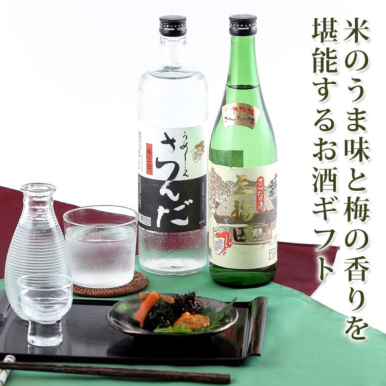 兵庫県三田市の清酒 純米大吟醸三福田720ml・スピリッツ うめ〜ぇさんだ900ml2本セット