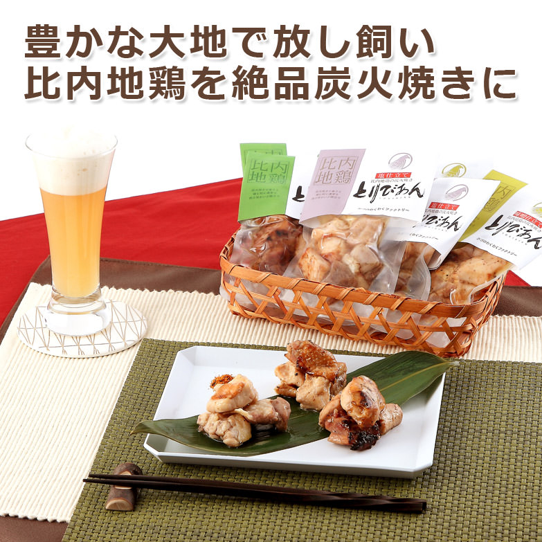 比内地鶏炭火焼き とりびあん|社会福祉法人花輪ふくし会・秋田県