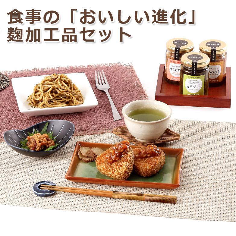 麹菌を使ったご飯のお供詰め合わせ  もろジェノ、するめ糀漬、もろみみそ