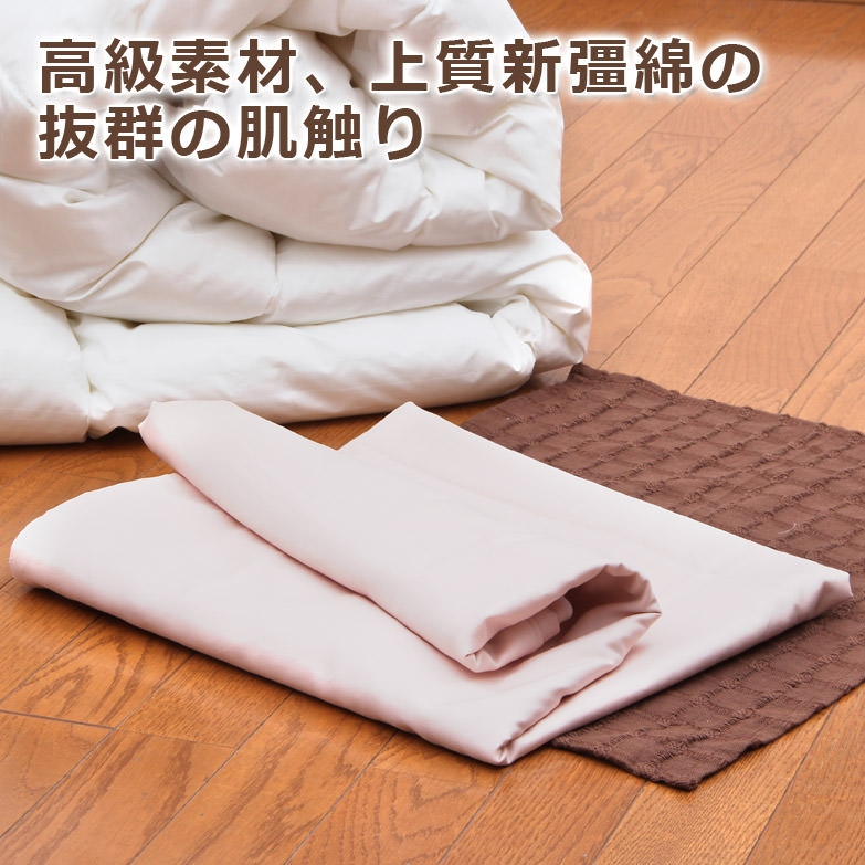 綿100%素材!ソフトな肌触り ノマディアン〈新疆綿〉掛けカバー シングル