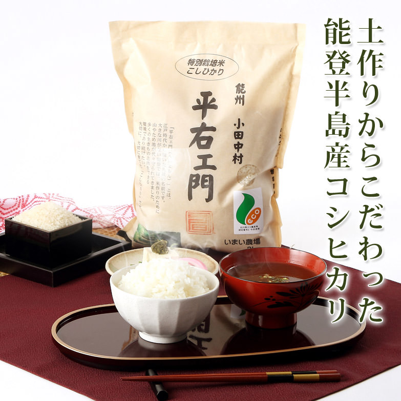 土作りからこだわった 特別栽培米 コシヒカリ 2kg