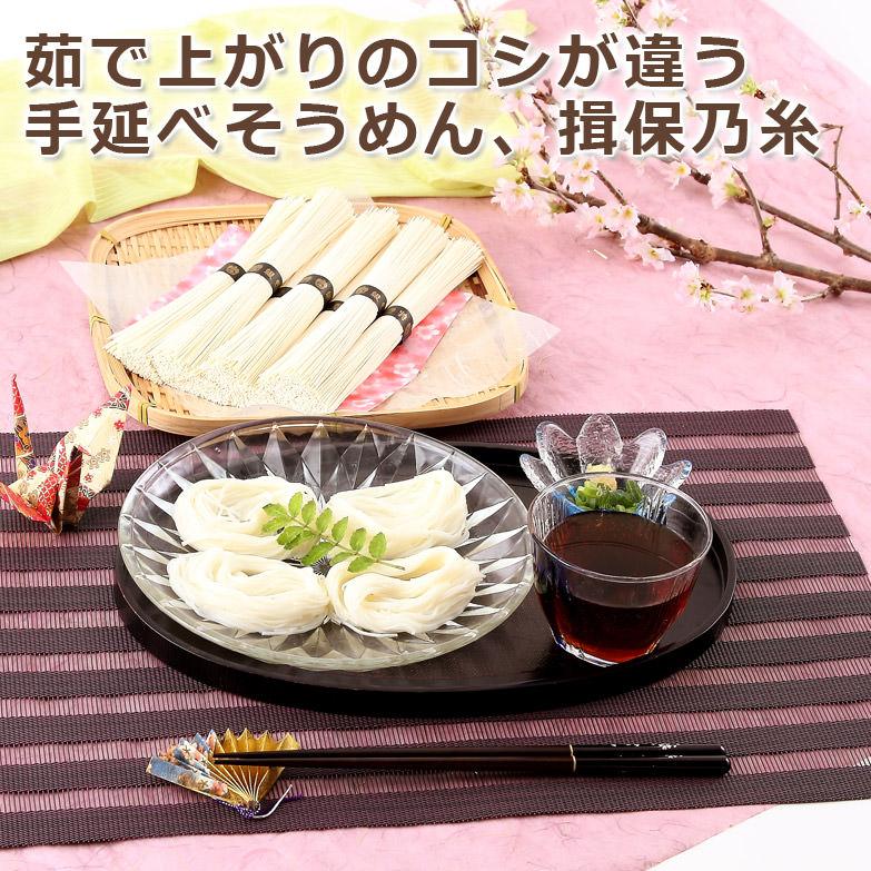 ワンランク上の小麦粉と天塩を使用 手延素麺揖保乃糸 特級品