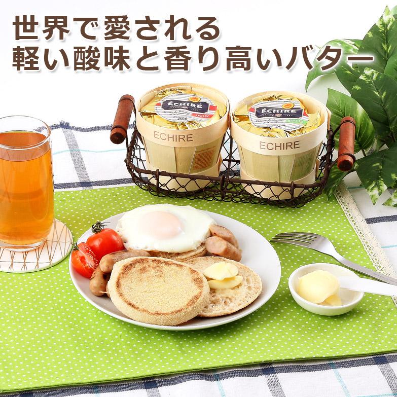 ヨーグルトのような軽い酸味がある 発酵バター  エシレ輸入バター