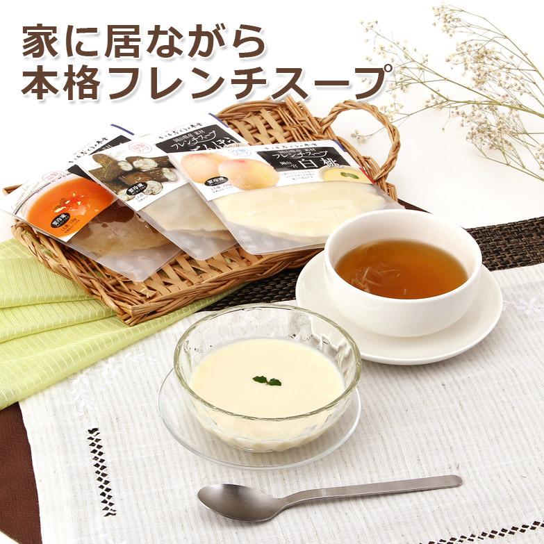 からだにやさしい  岡山県産フレンチスープセット| 食工房 ぶどうの木舎・岡山県