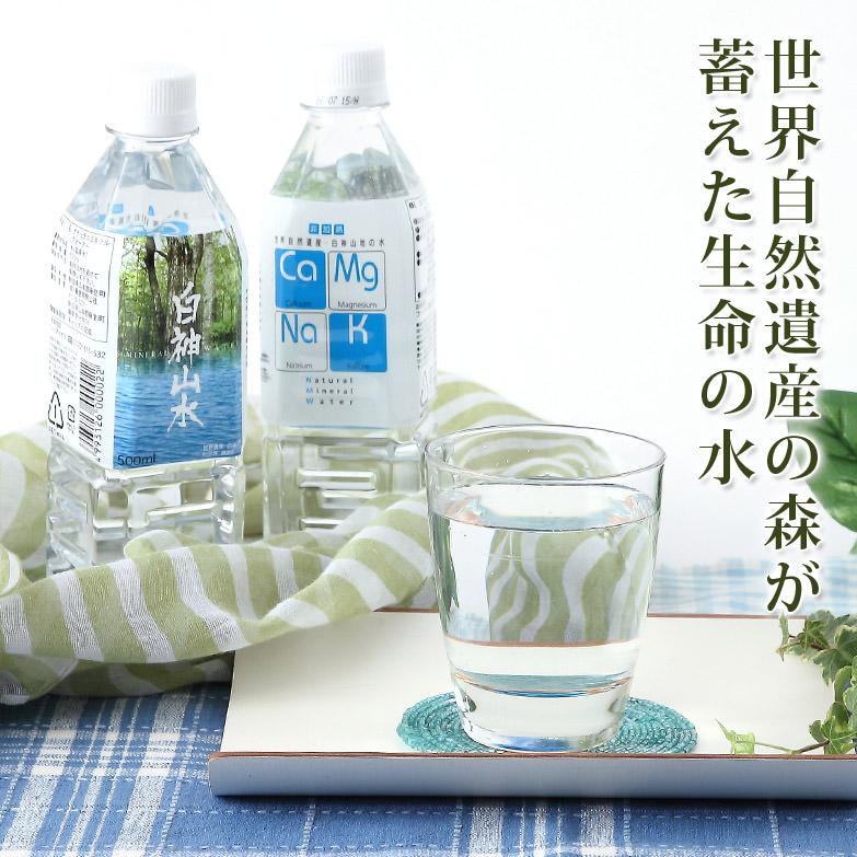 白神山水 500ml 2ケースセット 株式会社藤里開発公社・秋田県