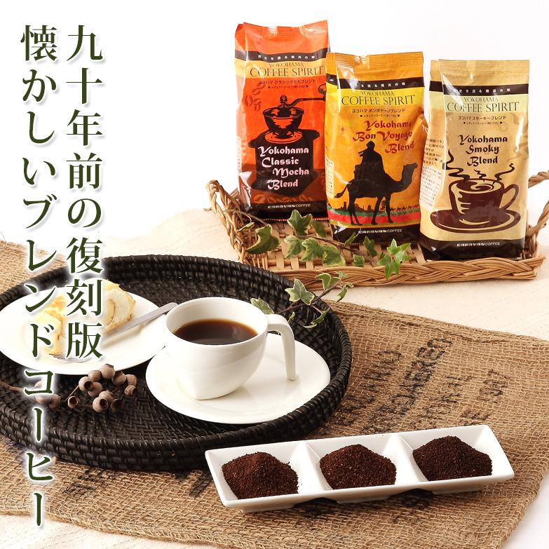 横浜の味を再現した高級ブレンド  レギュラーコーヒー YCS−30