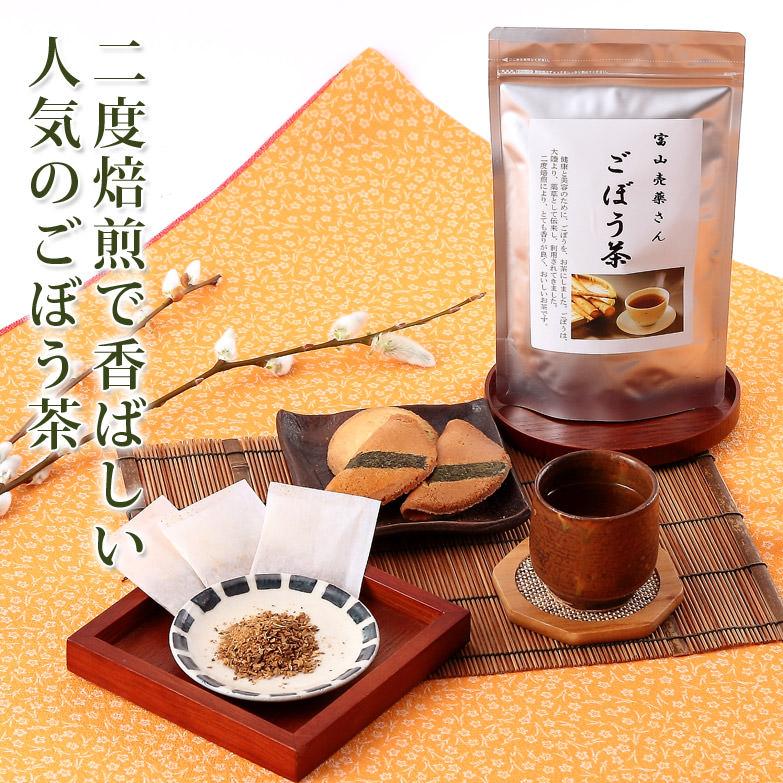 日本の薬都・富山よりお届け  ごぼう茶 3点セット