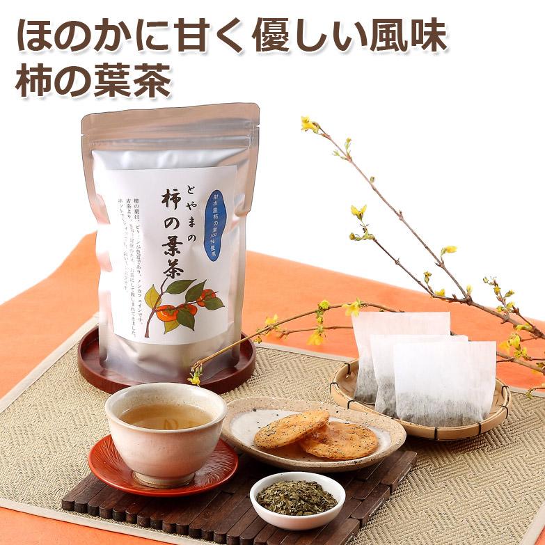 ビタミンCが豊富でノンカフェイン  柿の葉茶 3点セット