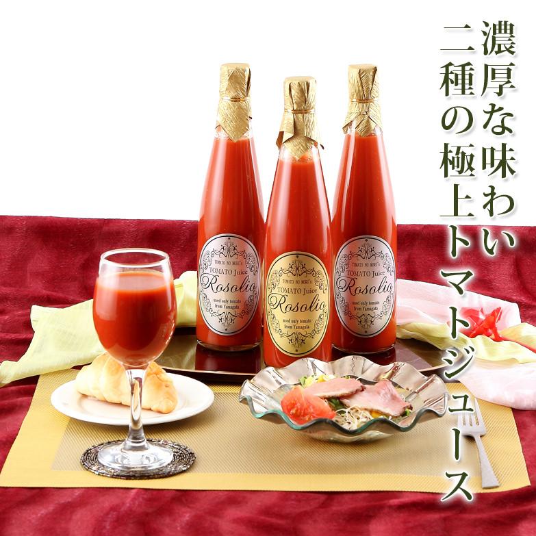 こだわりのトマトだけを使った ロゾリオ3本セット  ゴールド&シルバー×2 ロゾリオ(株式会社タックルファーム) 山形県