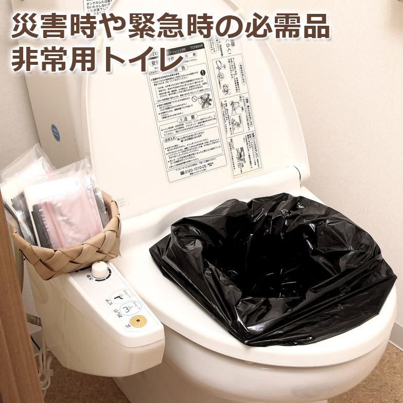 備えて安心! 非常用備蓄トイレ(20セット)