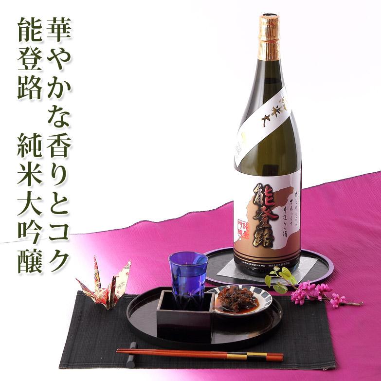 酒米の最高峰、山田錦を使用  能登路 純米大吟 1.8L �葛v世酒造店・石川県