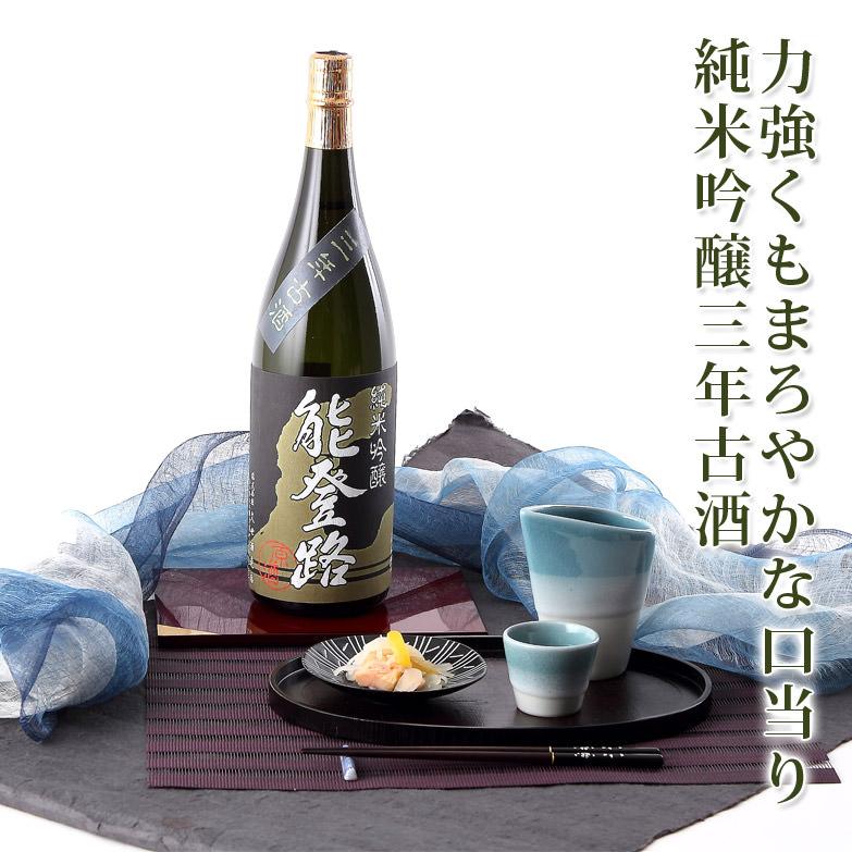 硬水仕込みのしっかりとした味わい  能登路 純吟三年古酒 1.8L �葛v世酒造店・石川県