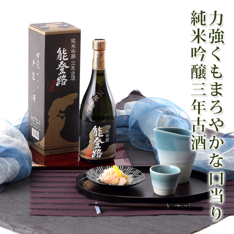 硬水仕込みのしっかりとした味わい  能登路 純吟三年古酒 720ml �葛v世酒造店・石川県