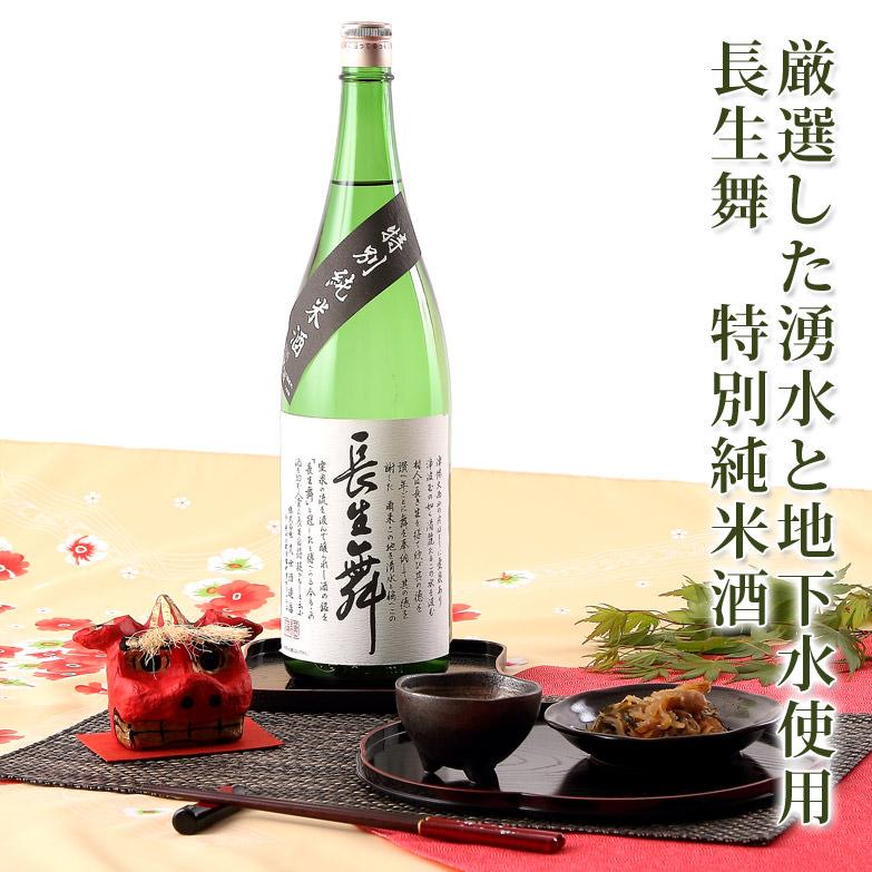 自社独自の酒米「長生米」使用  長生舞 特別純米酒 1.8L �葛v世酒造店・石川県