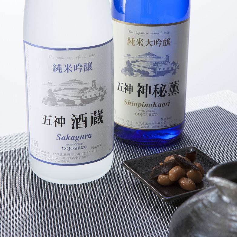 五神 神秘薫&酒蔵セット 五條酒造株式会社 奈良県 純米大吟醸と純米吟醸の飲み比べセット。